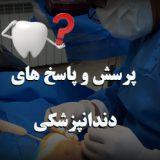 سوالات دندانپزشکی